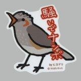 【野鳥生活】防水UVステッカー「騒いでナンボ」送料180円