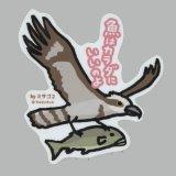【野鳥生活】防水UVステッカー「魚はカラダにいいのよ」送料180円