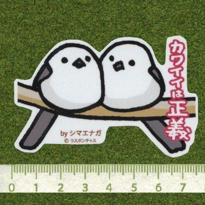 画像2: 【野鳥生活】防水UVステッカー「カワイイは正義」送料180円