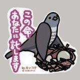 【野鳥生活】防水UVステッカー「この命あなたに託します」送料180円