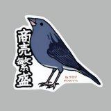 【野鳥生活】防水UVステッカー「商売繁盛」送料180円