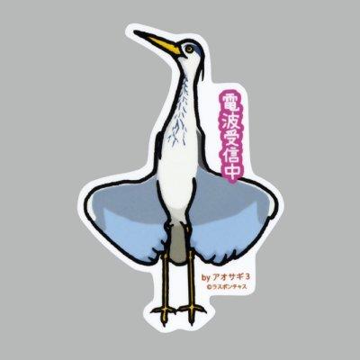 画像1: 【野鳥生活】防水UVステッカー「電波受信中」送料180円