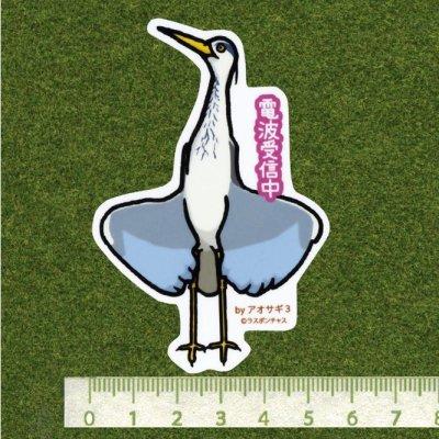 画像2: 【野鳥生活】防水UVステッカー「電波受信中」送料180円