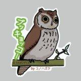 【野鳥生活】防水UVステッカー「ブッキョッコー」送料180円