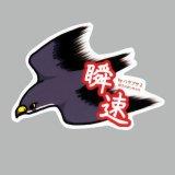 【野鳥生活】防水UVステッカー「瞬速」送料180円
