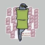 【野鳥生活】防水UVステッカー「ポポポポポポポ……」送料180円