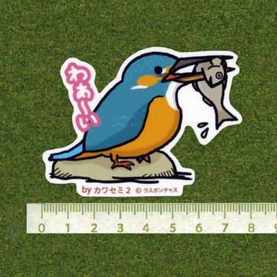 画像2: 【野鳥生活】防水UVステッカー「わぁ〜い」送料180円