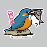 【野鳥生活】防水UVステッカー「わぁ〜い」送料180円