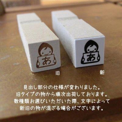 画像2: アルファベット「p〜t(小文字)」(文字スタンプ)