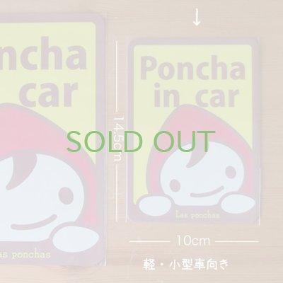 画像1: 車用ステッカー「Poncha in Car」(小)