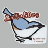 【野鳥生活】防水UVステッカー「鳥と男は50から」送料180円