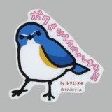 【野鳥生活】防水UVステッカー「ボクがシアワセにします」送料180円