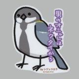 【野鳥生活】防水UVステッカー「男のオシャレはネクタイから」送料180円