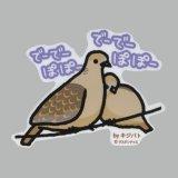 【野鳥生活】防水UVステッカー「でーでーぽぽー でーでーぽぽー」送料180円
