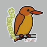 【野鳥生活】防水UVステッカー「キョロロロロロロ」送料180円