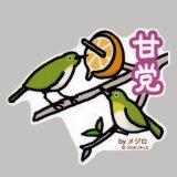 【野鳥生活】防水UVステッカー「甘党」送料180円