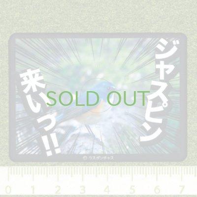 画像2: 【野鳥生活】防水UVステッカー「ジャスピン来いっルリビタキ編」送料180円