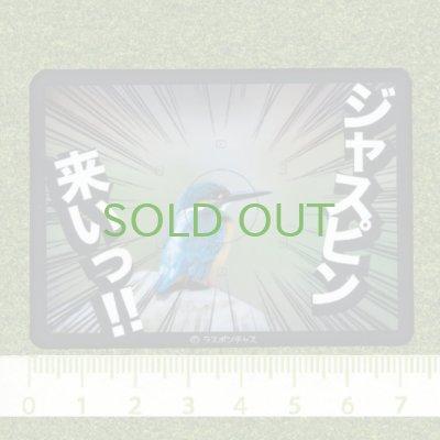 画像2: 【野鳥生活】防水UVステッカー「ジャスピン来いっカワセミ編」送料180円