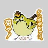 【野鳥生活】防水UVステッカー「タンポポちゃう、菊や!」送料180円
