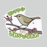 【野鳥生活】防水UVステッカー「フンフフーン きれいになあれ」送料180円