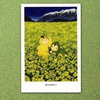 画像1: pc128「菜の花畑にて」