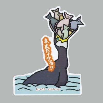 画像1: 【野鳥生活】防水UVステッカー「ま、まだイケる!!」送料180円