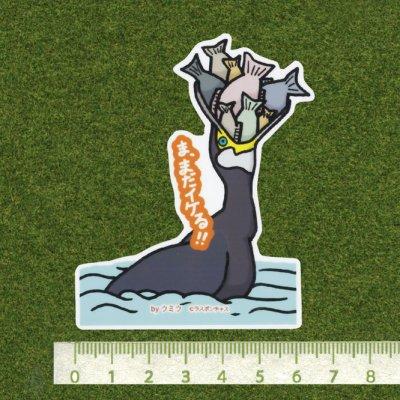 画像2: 【野鳥生活】防水UVステッカー「ま、まだイケる!!」送料180円