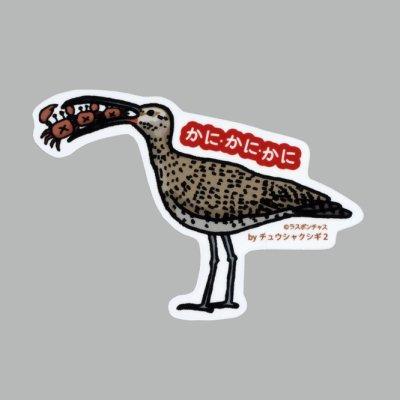 画像1: 【野鳥生活】防水UVステッカー「かに・かに・かに」送料180円