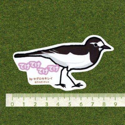 画像2: 【野鳥生活】防水UVステッカー「てけてけてけてけ」送料180円