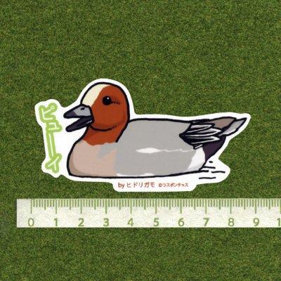 画像2: 【野鳥生活】防水UVステッカー「ピューイ」送料180円