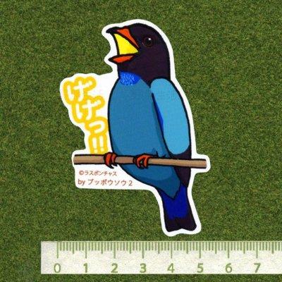 画像2: 【野鳥生活】防水UVステッカー「げげっ!!」送料180円