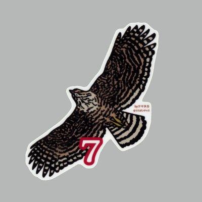 画像1: 【野鳥生活】防水UVステッカー「7」送料180円
