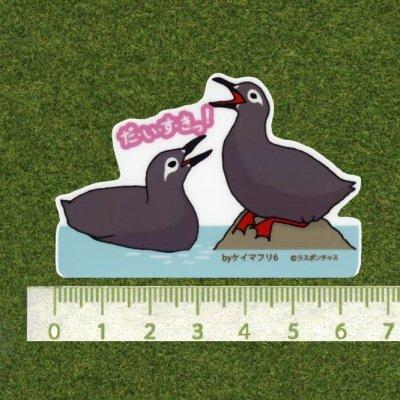 画像2: 【野鳥生活】防水UVステッカー「だいすきっ」送料180円