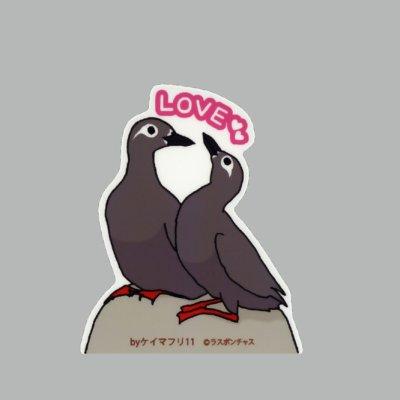 画像1: 【野鳥生活】防水UVステッカー「LOVE」送料180円