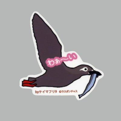 画像1: 【野鳥生活】防水UVステッカー「わぁ〜〜い」送料180円