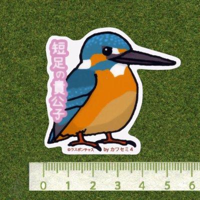画像2: 【野鳥生活】防水UVステッカー「短足の貴公子」送料180円