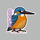 【野鳥生活】防水UVステッカー「短足の貴婦人」送料180円