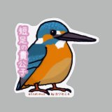 【野鳥生活】防水UVステッカー「短足の貴公子」送料180円