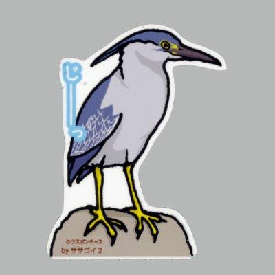 画像1: 【野鳥生活】防水UVステッカー「じーーーっ」送料180円