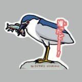 【野鳥生活】防水UVステッカー「獲ったどーーーー!」送料180円