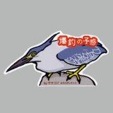 【野鳥生活】防水UVステッカー「爆釣の予感」送料180円