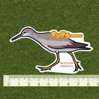 画像2: 【野鳥生活】防水UVステッカー「タッタラーー」送料180円