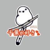 【野鳥生活】防水UVステッカー「千葉が好き」送料180円