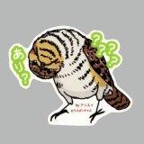 【野鳥生活】防水UVステッカー「????あり?」送料180円