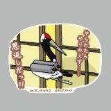 【野鳥生活】防水UVステッカー「やられたらやりかえす……恩返しだっ!!」送料180円