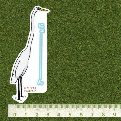 画像2: 【野鳥生活】防水UVステッカー「にょーーーーん」送料180円