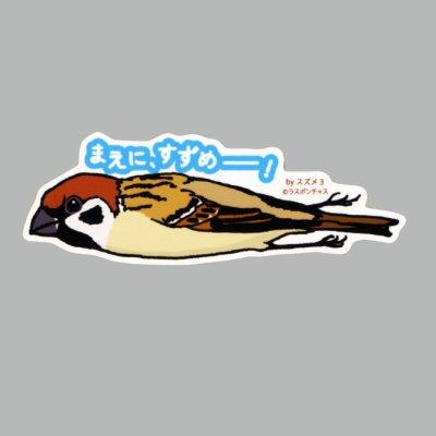 画像1: 【野鳥生活】防水UVステッカー「まえに、すずめーーー!」送料180円