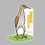 【野鳥生活】防水UVステッカー「ガニマタはおイヤですか?」送料180円