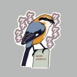 【野鳥生活】防水UVステッカー「ケチケチケチケチ」送料180円