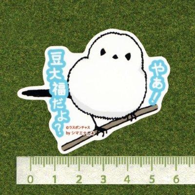 画像2: 【野鳥生活】防水UVステッカー「やぁ! 豆大福だよ?」送料180円